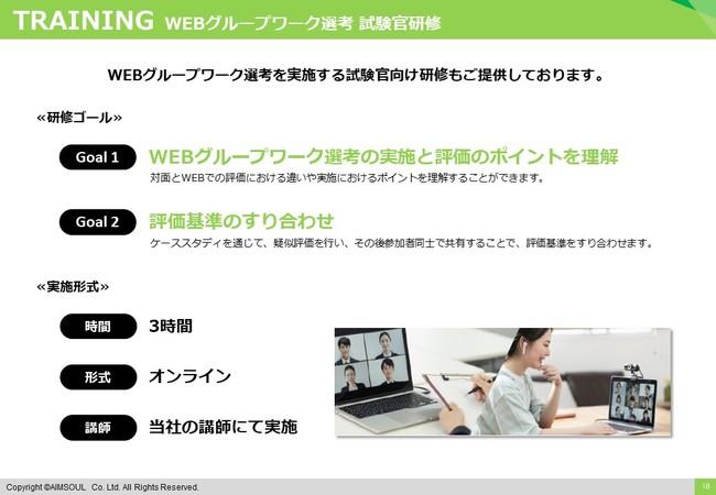 WEBグループワーク選考 試験官研修