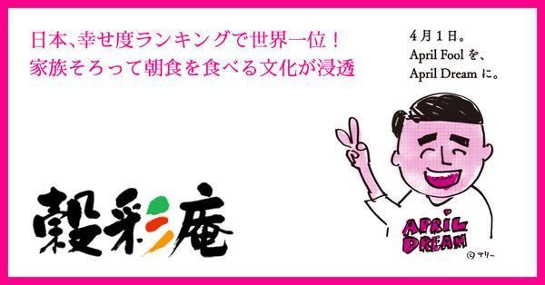 日本、幸せ度ランキングで世界一位!家族そろって朝食を食べる文化が浸透【April Dream】