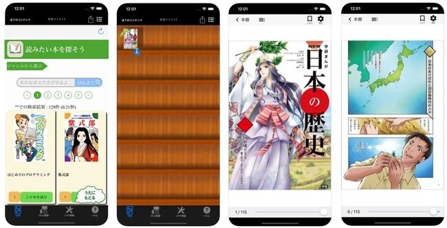 学研ライブラリ」iOS版