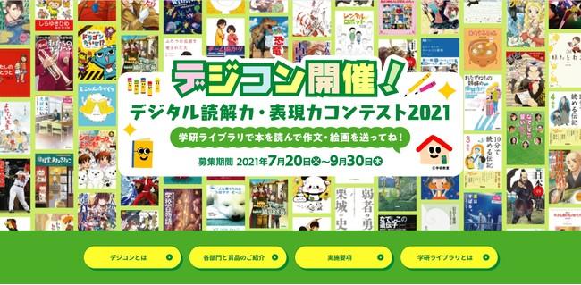 デジタル読解力・表現力コンテスト2021(デジコン)
