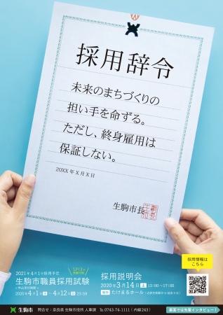 奈良 県 教員 採用 試験 令 和 3 年度