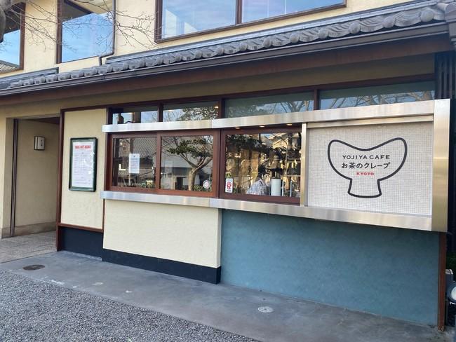 「よーじやカフェ お茶のクレープ 嵯峨野嵐山店」 外観