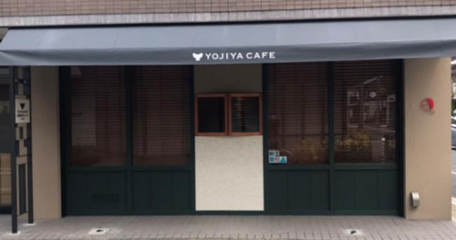 「YOJIYA CAFE お茶のクレープ」~店舗外観
