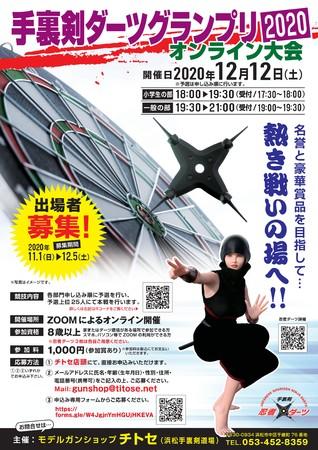 手裏剣ダーツグランプリ2020 オンライン大会