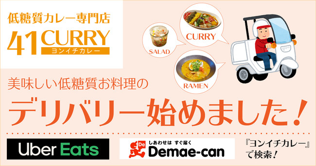 低糖質カレー専門店『ヨンイチカレー』がデリバリースタート