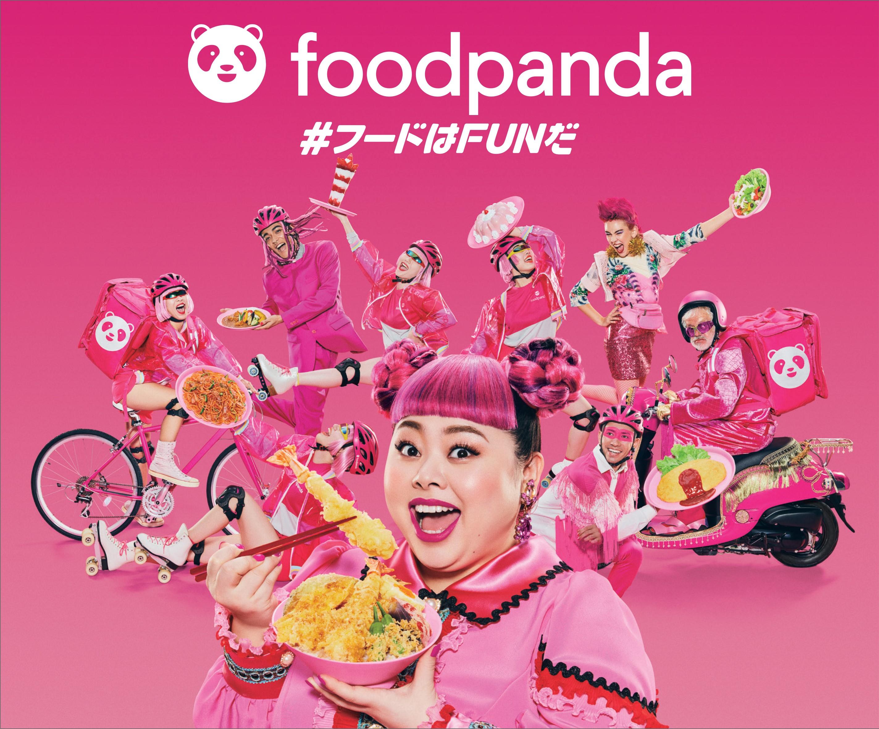 foodpanda日本初TVCMに渡辺直美|foodpanda Japanのプレスリリース