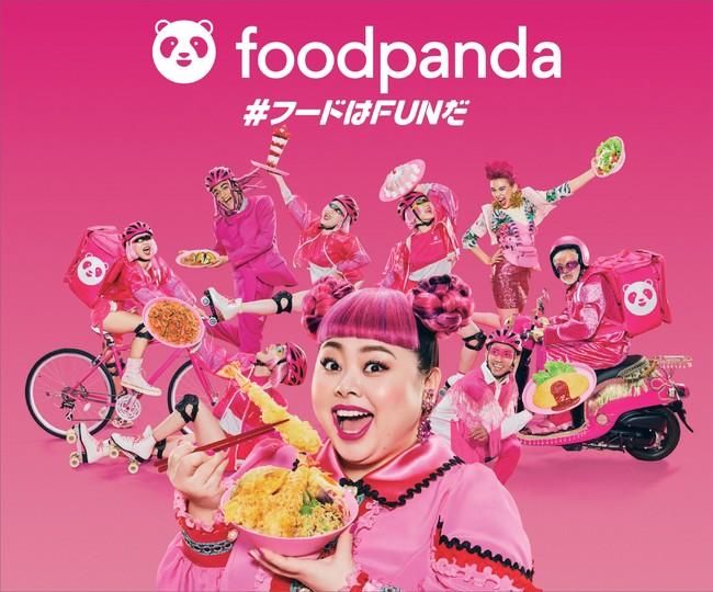 <foodpanda×渡辺直美> © 2020 foodpanda