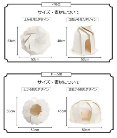 """日本の""""折り紙""""にインスパイアされた折り紙ペットハウス!"""