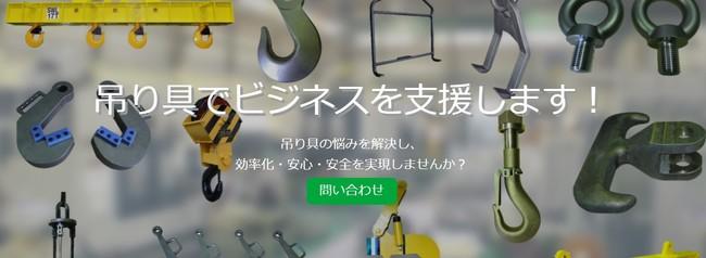 吊り具ハック サービス紹介ページ