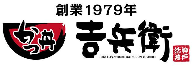 かつ丼吉兵衛 ロゴ