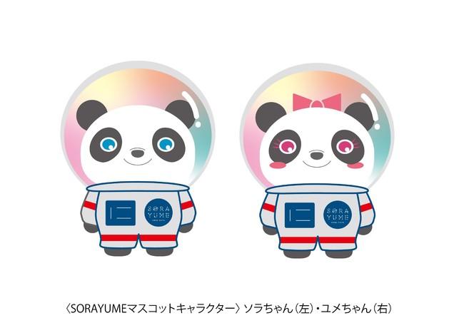 SORAYUME公式マスコット(ソラちゃん・ユメちゃん)