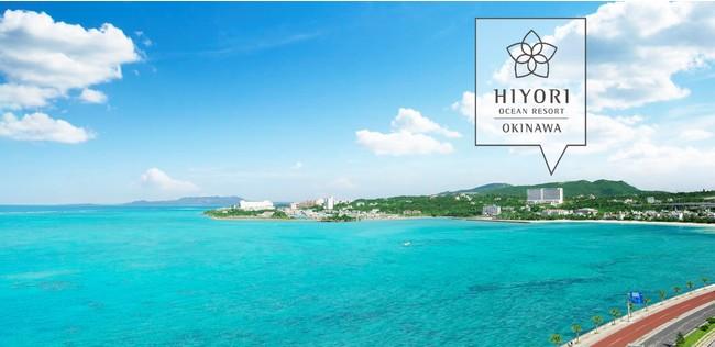 日本屈指のリゾートエリア 恩納村の高台に位置する「HIYORIオーシャンリゾート沖縄」(2020年12月撮影)