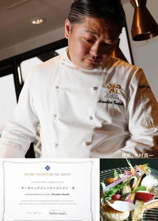 統括料理長の田邉はKUSHIマクロビオティック認定シェフ