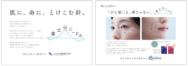 ▶コスメディ製薬企業広告(左)【肌に、命に、とけこむ針。富士山ニードル】 ▶クオニス ブランド広告(右)【「ぴん肌」も夢じゃない。富士山ニードル】