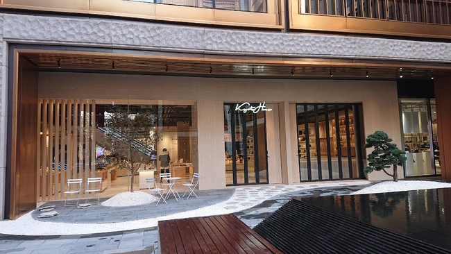 「KYOTO HOUSE」は京都府と連携協定を結ぶ 中国の投資会社「复星国際 (フーシン)」が開設した。