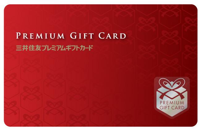 三井住友カード 商品券