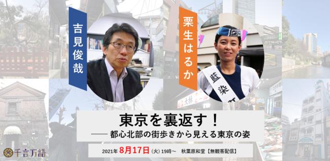 カルチャートークイベント「千言万語」開催のお知らせ。2021年8月11日~17日の7日間連続開催。