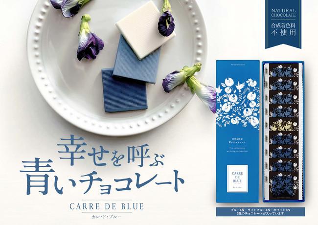 幸せを呼ぶ青いチョコレートシリーズ 安心・安全 天然の青いハーブを ...