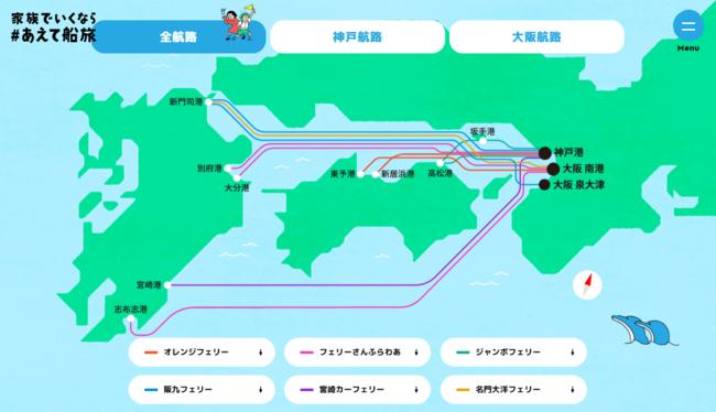阪神港からは九州・四国へ10航路!各就航先のオススメコメントも掲載中