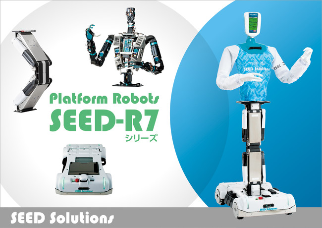 SEED Solutions プラットフォームロボット 「SEED-R7シリーズ」