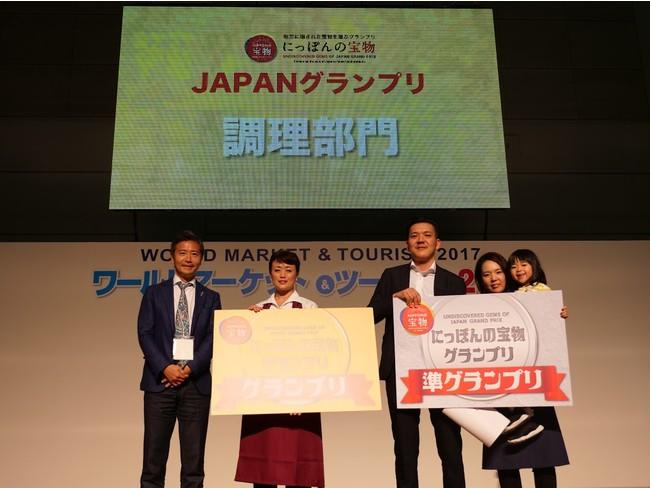 にっぽんの宝物JAPAN大会調理部門グランプリ受賞