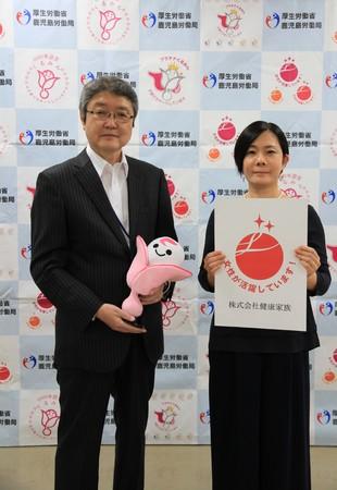 ▲「えるぼし認定」を受ける健康家族の常務取締役 藤裕子(右)