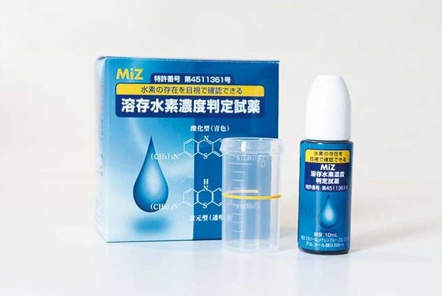 ▲簡単に水素濃度を測れる「溶存水素濃度判定試験薬」