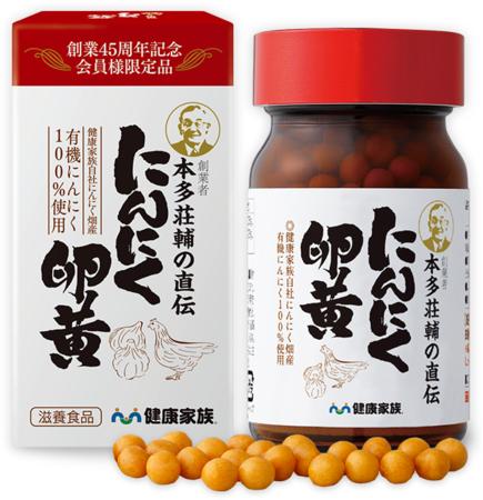 ▲江戸時代の伝統のレシピを再現した「本多荘輔の直伝にんにく卵黄」