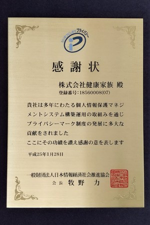 ▲長年の取り組みが認められ「プライバシーマーク制度貢献事業者表彰」も受けている