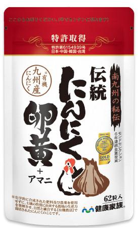 ▲インフォームドチョイスを取得した健康家族のロングセラー商品「伝統にんにく卵黄」