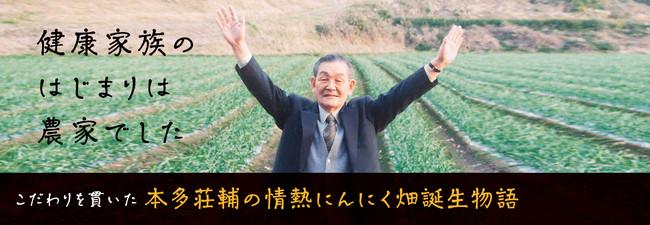 ▲ホームページ上で紹介されている「本多荘輔の情熱にんにく畑誕生物語」