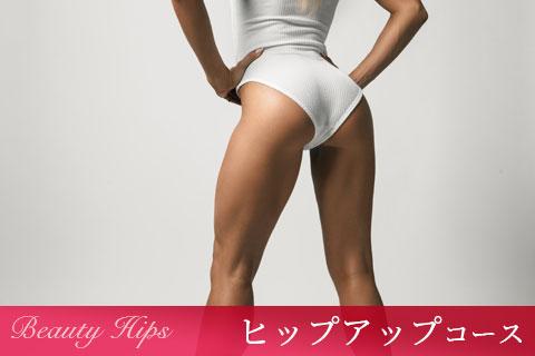 垂れ尻を上向きにし、レギンスの似合うヒップを目指す「ヒップアップコース」