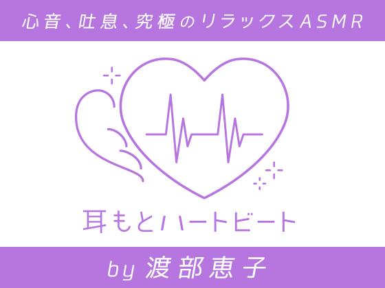 耳もとハートビート by渡部恵子