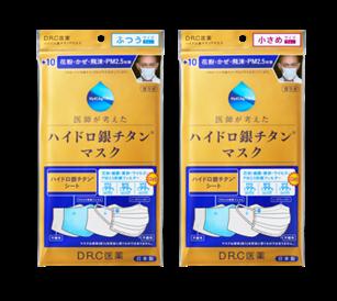 「ハイドロ銀チタン(R)マスク」+10(ふつう/小さめ)