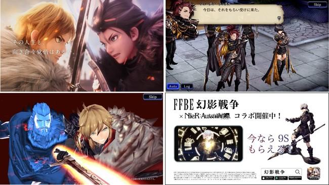 戦争 幻影 ゲーム『FFBE 幻影戦争』の感想(ネタバレあり)