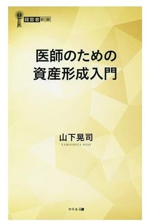 (代表 山下晃司著書)