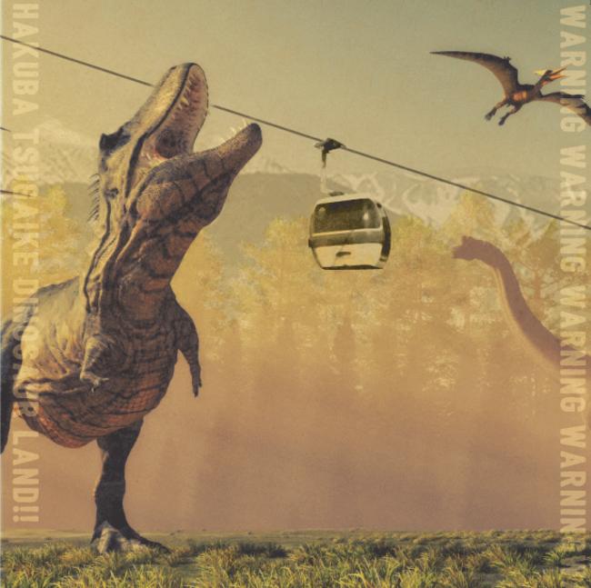 恐竜ランドイメージ