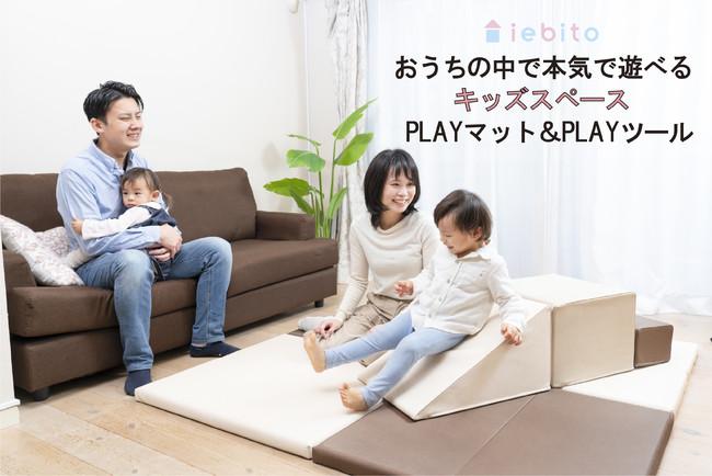 おうちの中で本気で遊べるキッズスペース PLAYマット&PLAYツール