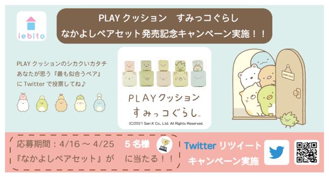 Twitterキャンペーン 4月16日-4月25日