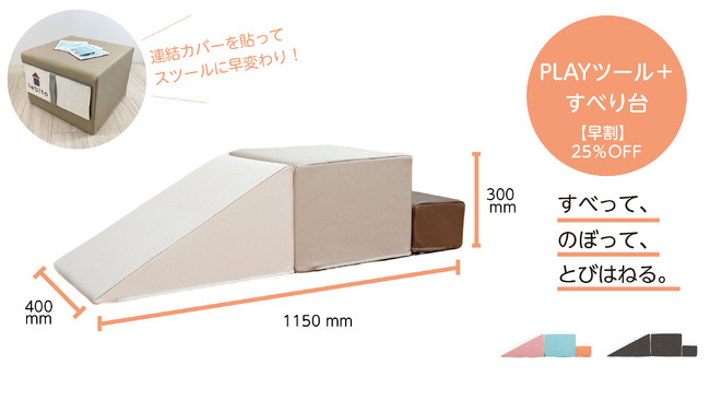 【PLAYツール+】すべり台