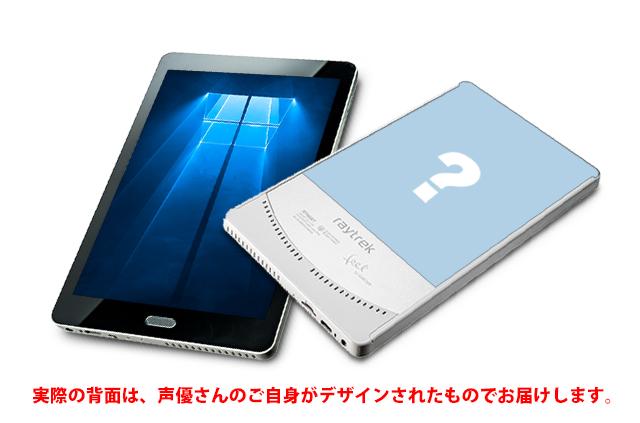 8インチ Windows(R) タブレットモデル