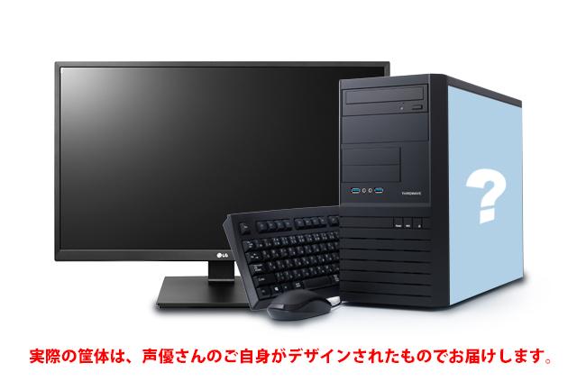 デスクトップ (ハイエンド・スタンダード共通) (モニターあり)