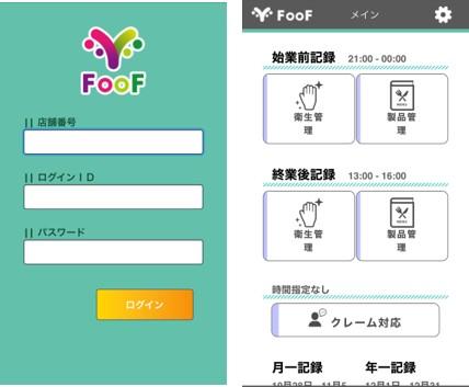 【アプリサービス画面イメージ】