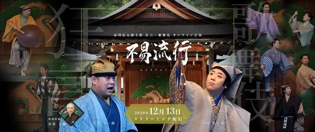 2020年12月狂言と歌舞伎のオンライン公演「不易流行」