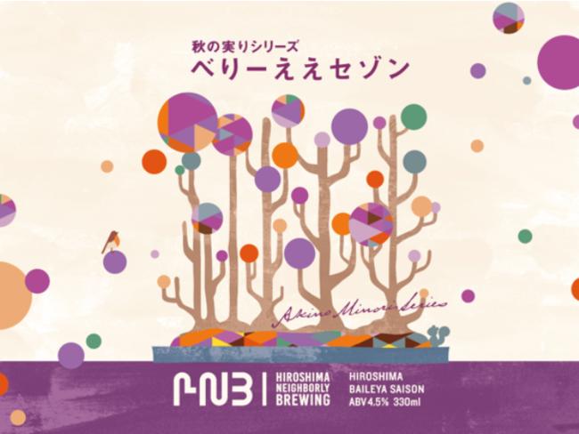 HNB/オリジナルクラフトビール 秋の実りシリーズ べりーええセゾン