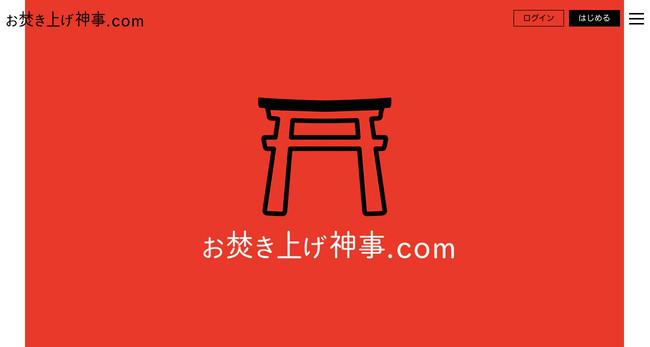 オンラインで神田明神でのお焚き上げを申し込めるサービス「お焚き上げ神事.com 」