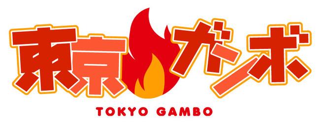 「東京ガンボ」ロゴ