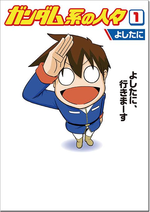 『オタリーマン』作者のガンダム愛満載! 『ガンダム系の人々(1)』が2月26日発売