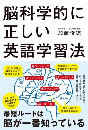 科学 的 に 正しい 英語 勉強 法