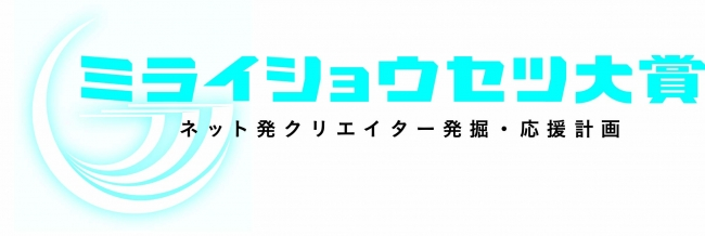 5社共同開催の新人賞『ミライシ...